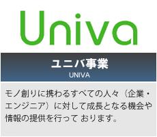 univa_banner
